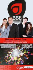 AGEL BBE Event งานสัมมนาทางธุรกิจรายเดือนของเอเจล วันที่ 2 กรกฏา 2554