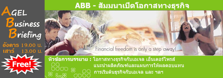 Agel Business Briefing(ABB) Seminar : สัมมนาเปิดโอกาสทางธุรกิจ เอเจล
