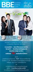 AGEL BBE Event งานสัมนาทางธุรกิจเอเจล 18 กันยายน 2554