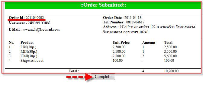 Agel Products Purchase by Bank Transfer-สั่งซื้อสินค้าเอเจ โดย ชำระผ่านบัญชีธนาคาร
