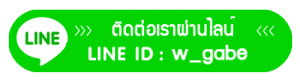 id-line-contact_gabe